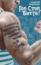 Георгий Хлусевич - Гоп-стоп, битте!