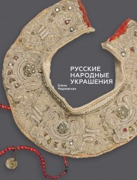 Елена Мадлевская - Русские народные украшения