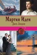 Джек Лондон - Мартин Иден. Дочь снегов (сборник)