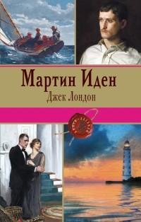 Джек Лондон - Мартин Иден. Дочь снегов