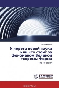 Юрий Ивлиев - У порога новой науки или что стоит за феноменом Великой теоремы Ферма