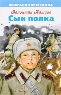 Катаев сын полка рецензия произведения 4163