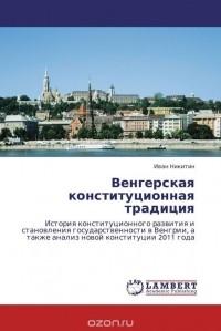 Иван Никитин - Венгерская конституционная традиция