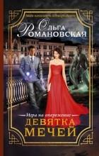 Ольга Романовская - Девятка мечей. Игра на опережение