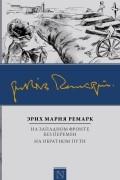 Эрих Мария Ремарк - На Западном фронте без перемен. На обратном пути