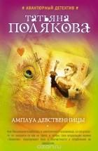 Полякова Т.В. — Амплуа девственницы