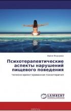 Ирина Федорова - Психотерапевтические аспекты нарушений пищевого поведения