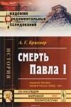 А. Г. Брикнер - Смерть Павла I