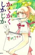 Akiko Higashimura - Kakukaku Shikajika Vol.1