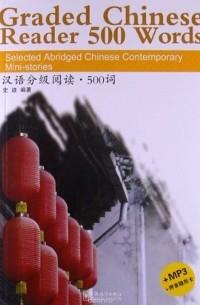 Shi Ji - Graded Chinese Reader 500 Words