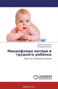 - Микрофлора матери и грудного ребенка