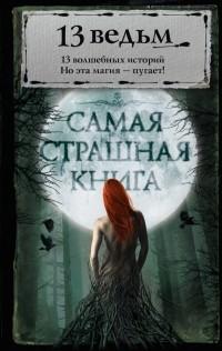 антология - 13 ведьм (сборник)