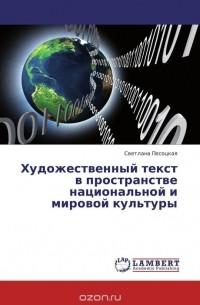 Светлана Песоцкая - Художественный текст в пространстве национальной и мировой культуры