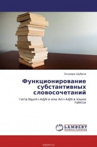Эльвира Шубина - Функционирование субстантивных словосочетаний