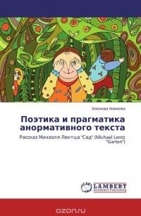 Элеонора Новикова - Поэтика и прагматика анормативного текста