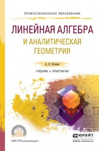 Александр Пантелеймонович Потапов - Линейная алгебра и аналитическая геометрия. Учебник и практикум для СПО