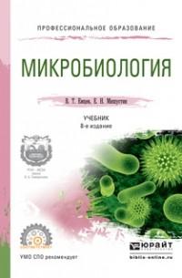 Евгений Николаевич Мишустин - Микробиология 8-е изд. , испр. и доп. Учебник для СПО