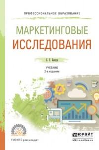 Светлана Геннадьевна Божук - Маркетинговые исследования 2-е изд. , испр. и доп. Учебник для СПО