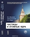 Ишханов Б.С., Капитонов И.М., Юдин Н.П. - Частицы и атомные ядра