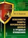 Борисов М.А. - Особенности защиты персональных данных в трудовых отношениях
