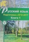 - Мальцева. Русский язык. Подготовка к ЕГЭ 2017. Книга 1
