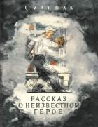 С. Маршак - Рассказ о неизвестном герое