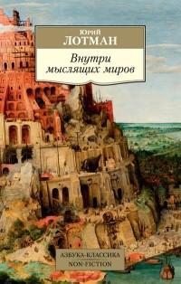 обложка книги Внутри мыслящих миров