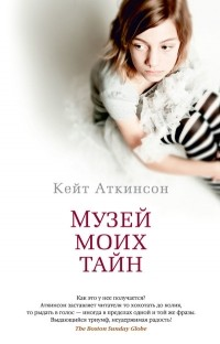 Кейт Аткинсон - Музей моих тайн