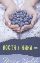 Крюкова Тамара - Костя+Ника