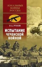 Рунов В. А. - Испытание Чеченской войной