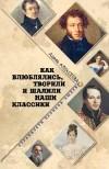 Алексеева А. И. - Как влюблялись, творили и шалили наши классики