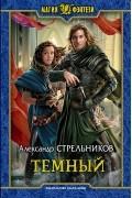Александр Стрельников - Темный