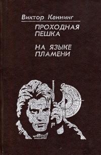 ВИКТОР КАННИНГ СКАЧАТЬ БЕСПЛАТНО