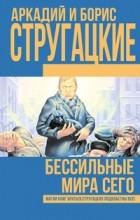 Борис Стругацкий - Бессильные мира сего