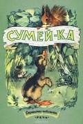 Сергей Погореловский - Сумей-ка