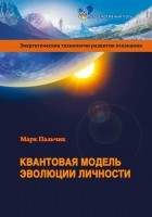 М.Я. Пальчик - Квантовая модель эволюции личности