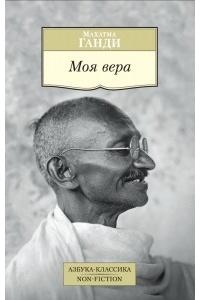 Махатма Ганди - Моя вера (сборник)