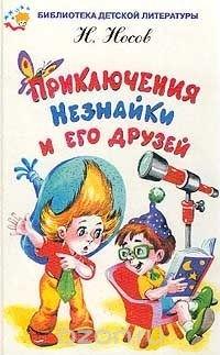 Николай Носов - Приключения Незнайки и его друзей