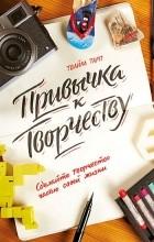 Твайла Тарп - Привычка к творчеству