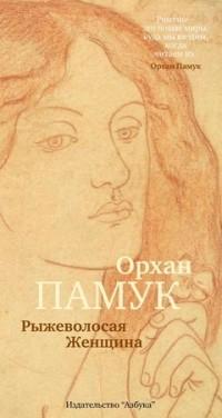 Орхан Памук - Рыжеволосая Женщина