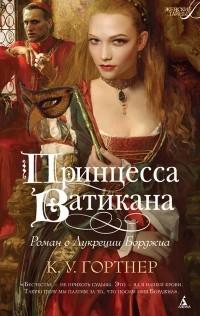К. У. Гортнер - Принцесса Ватикана