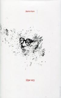 Джуліан Барнс - Шум часу