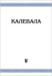 Элиас Лённрот - Калевала