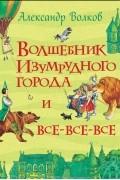Александр Волков - Волшебник Изумрудного города (сборник)