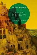 Евгений Жаринов - Лекции о литературе. Диалог эпох