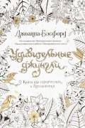 Джоанна Бэсфорд - Удивительные джунгли. Книга для творчества и вдохновения