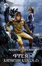 Андрей Буревой - Фрея. Карантин класса «Т»