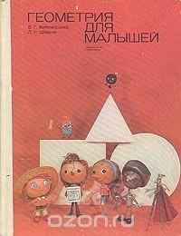 - Геометрия для малышей