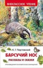 К. Г. Паустовский - Барсучий нос