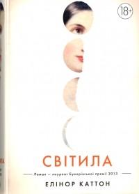 Елінор Каттон - Світила